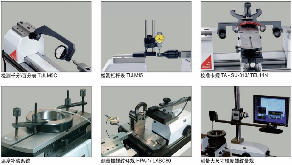 various application of universal length measuring machine